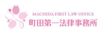 町田第一法律事務所